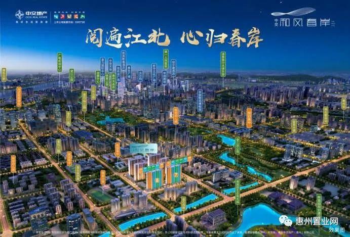 惠州江北【中交·和风春岸】7栋建面约92-122㎡产品,开盘均价13226元/㎡。