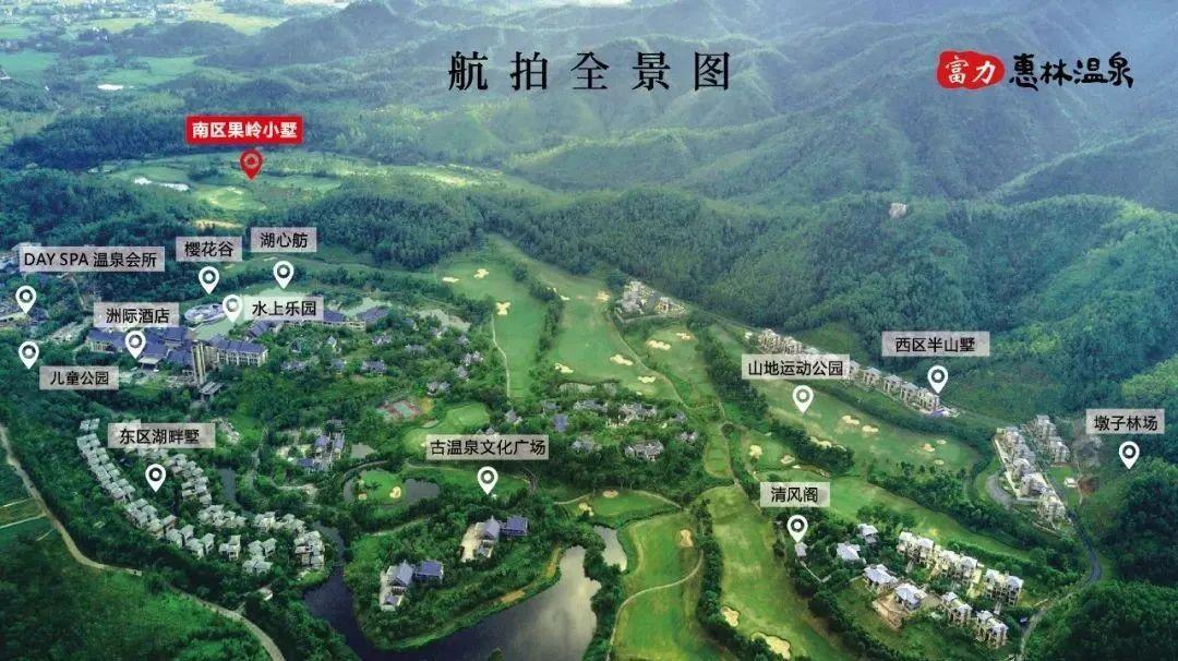 惠州富力·惠林温泉,建面约96-127㎡果岭小墅首付一成,两年免息分期。