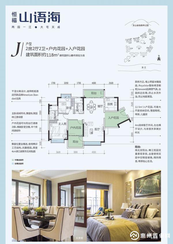 恒福山语海户型图