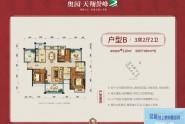 惠州奥园天翔誉峰户型B 3房2厅2卫