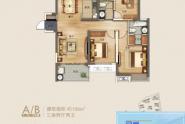 惠州新力帝泊湾A/B户型 约106㎡三房两厅两卫