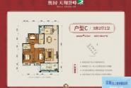 惠州奥园天翔誉峰户型C 3房2厅2卫