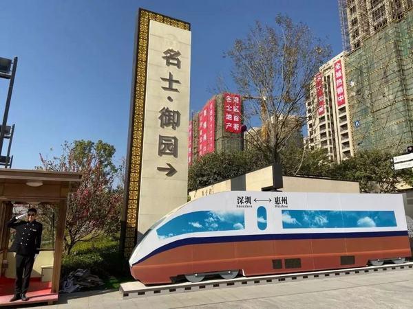2020惠州北站新城名士御园的未来升值潜力怎么样?