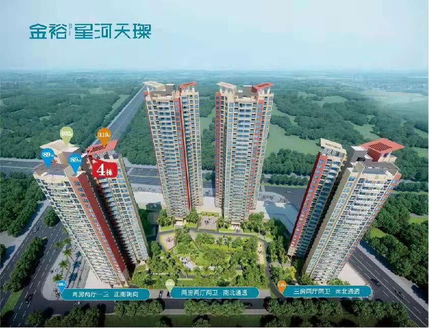 惠州金裕星河天璨在售1~4栋 建筑面积89~119平米均价12122元/平米